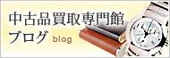 中古買取専門館ブログ